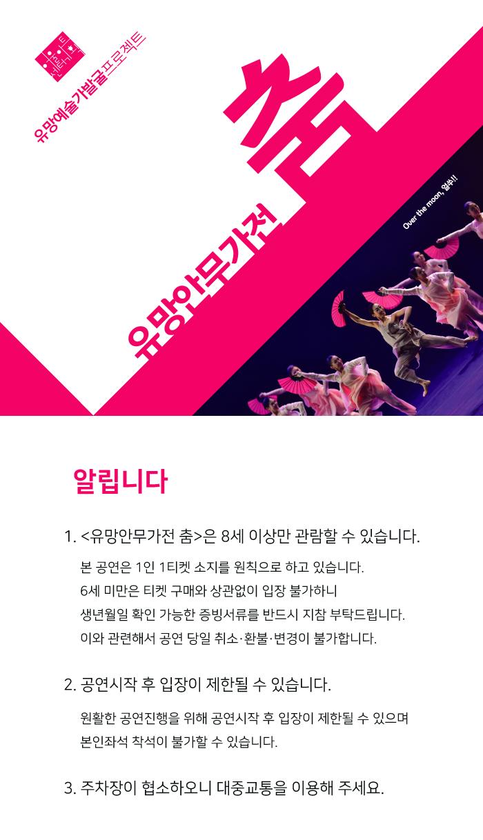 홈페이지_알립니다(유망안무가전 춤).png