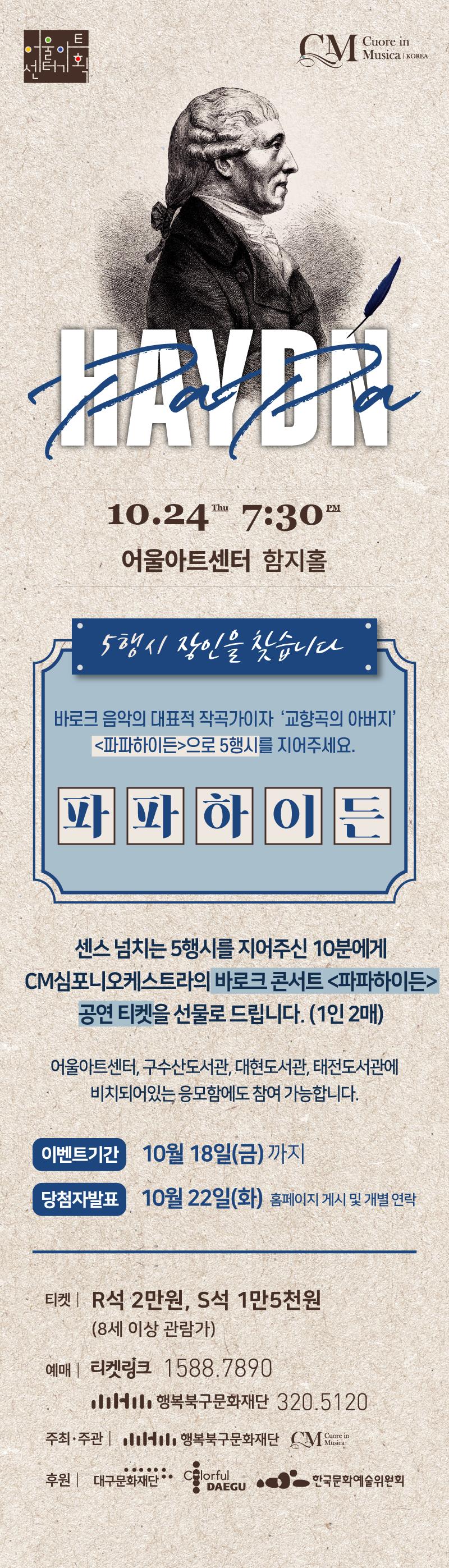 이벤트(파파하이든).png