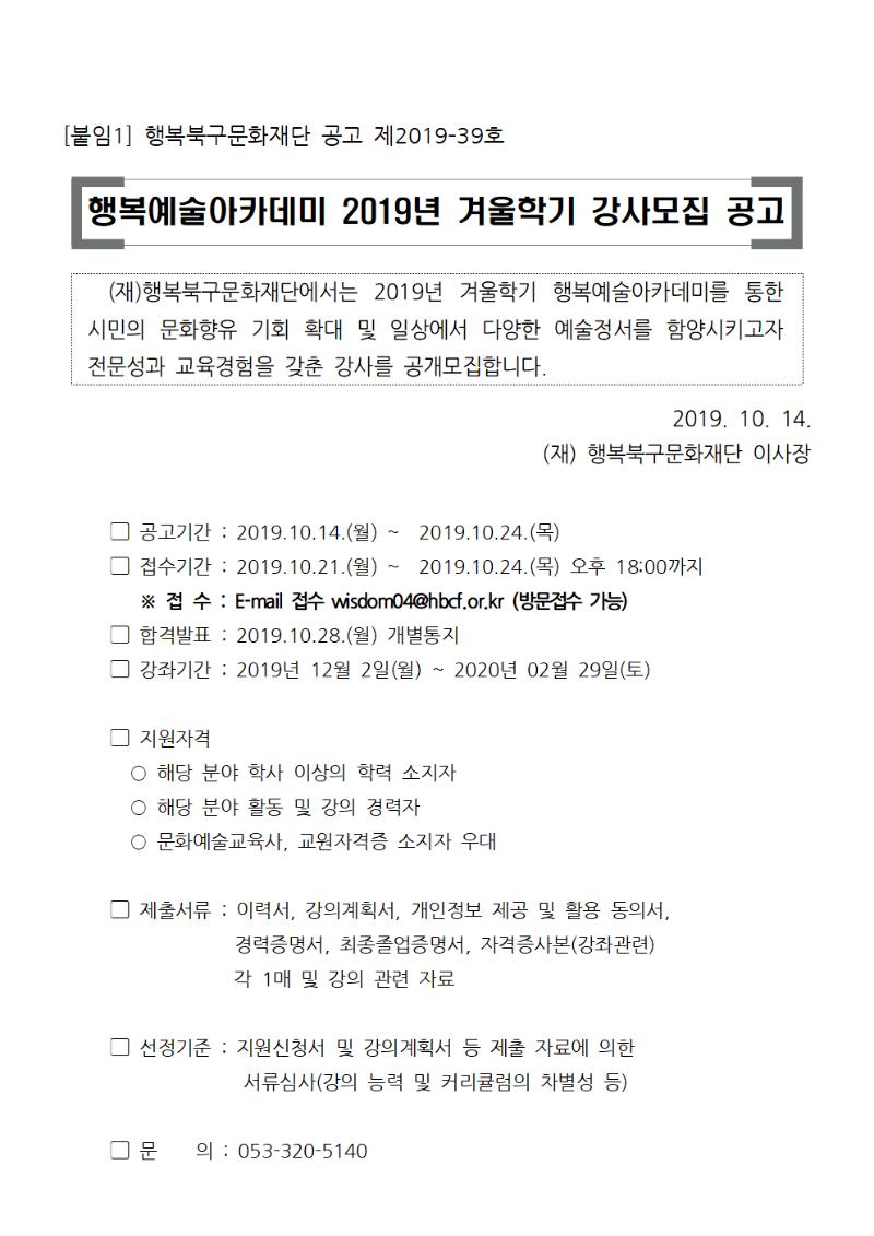[공고제2019-39호]2019년+겨울학기+아카데미+강사모집+공고001.png