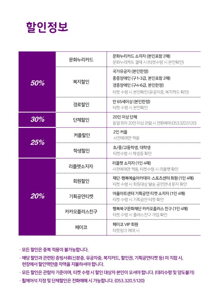 홈페이지_할인내역(유앤잇).png