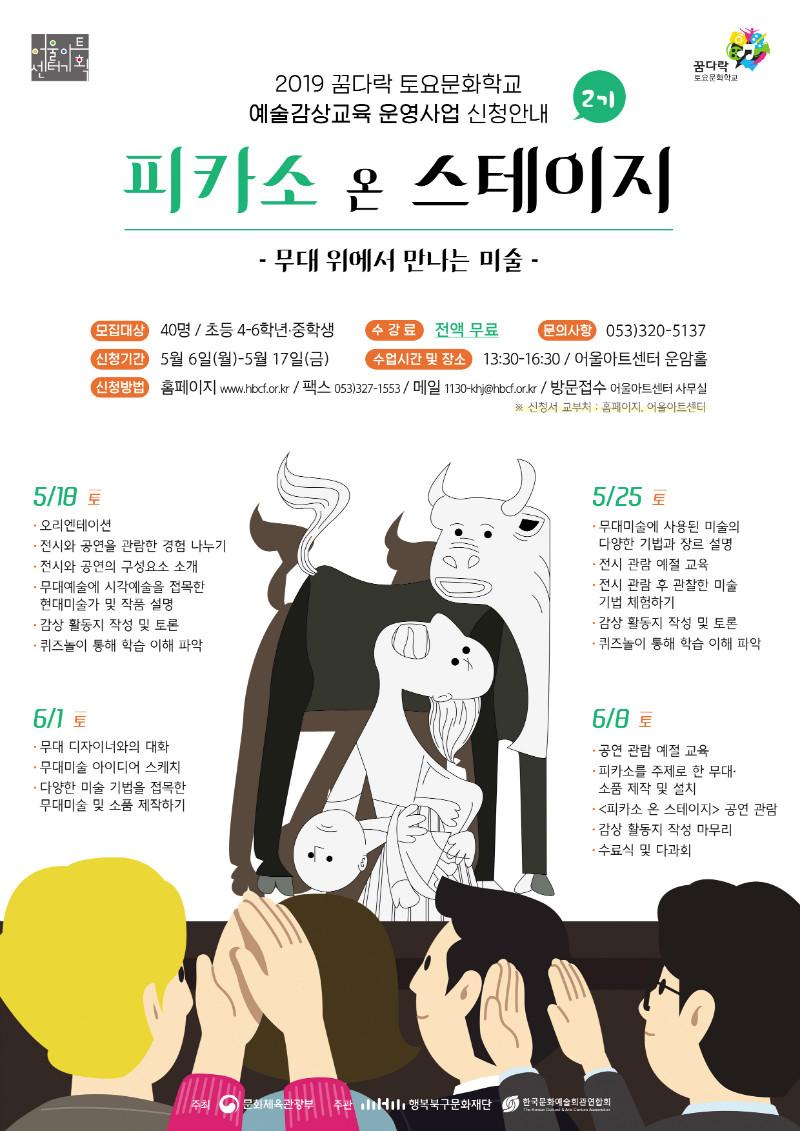 꿈다락 토요문화학교 예술감상교육 참가신청서 2기_1.jpg