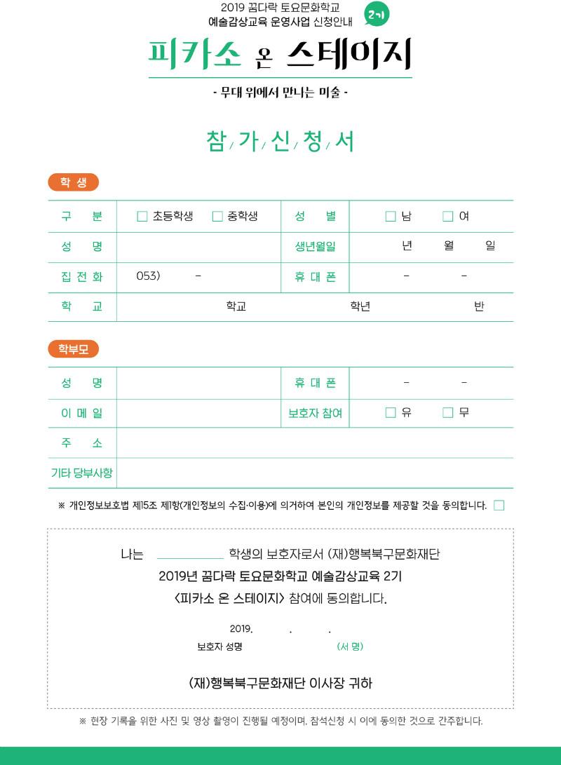 꿈다락 토요문화학교 예술감상교육 참가신청서 2기_2.jpg