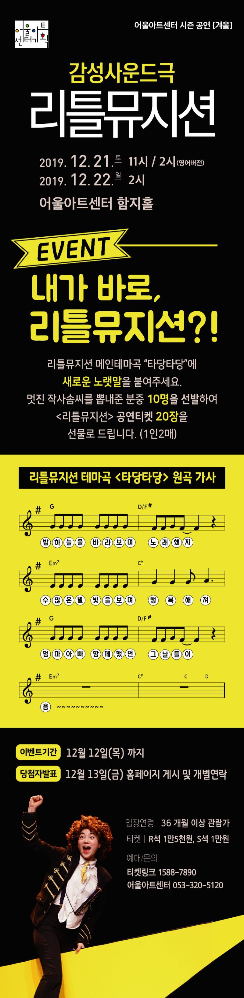 이벤트(리틀뮤지션)-01-01.png