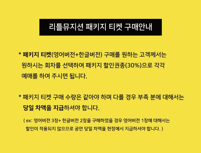 홈페이지_안내(리틀뮤지션)_패키지.png