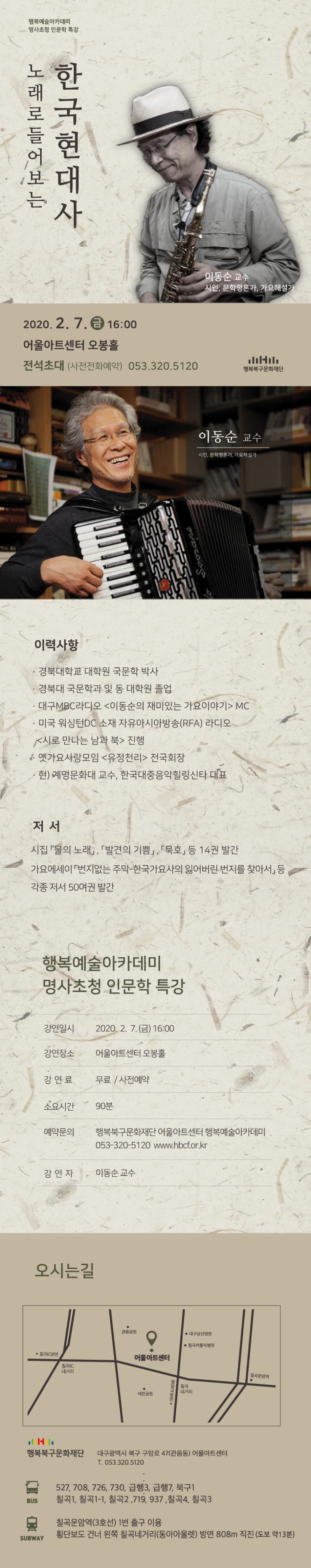 상세보기_인문학특강(이동순).png