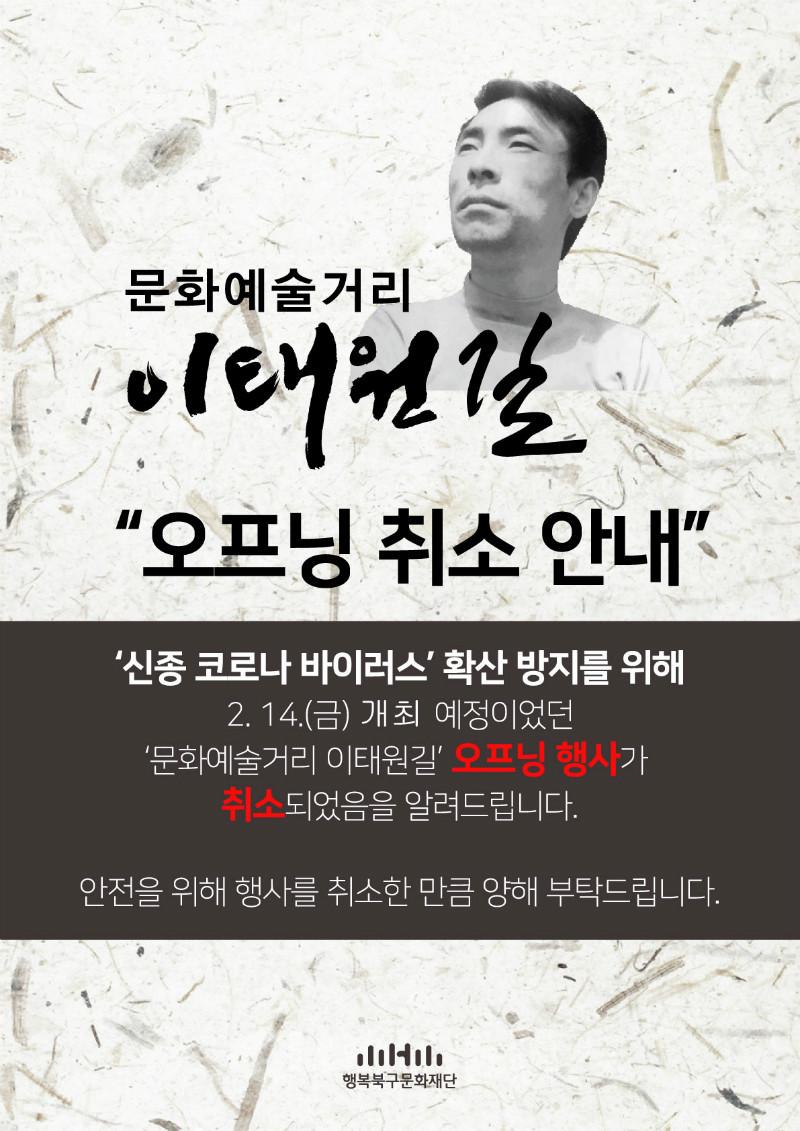 이태원길-오픈식-취소-포스터(글자깬거).jpg