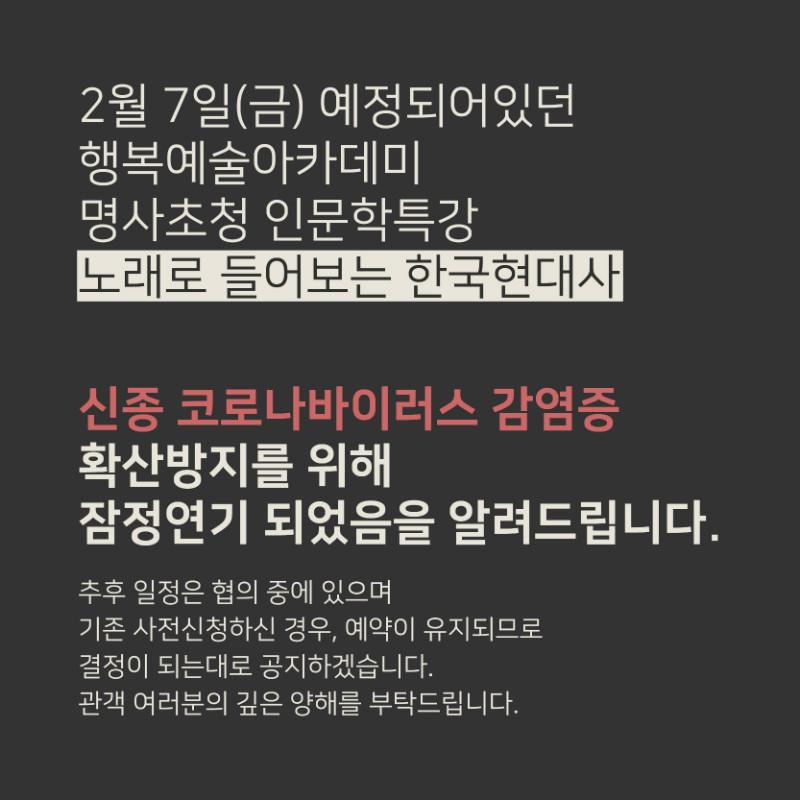 포스터_인문학특강(이동순)(코로나연기)-01.jpg