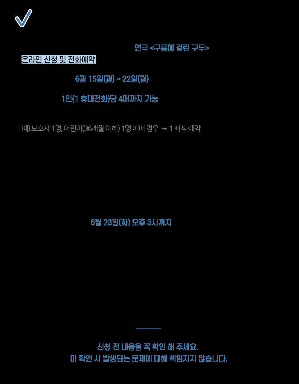 홈페이지_안내(신청_공연신청안내)2.png