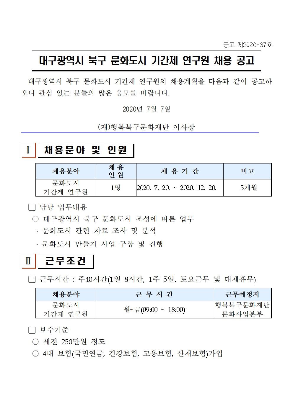 북구 문화도시 기간제 연구원 채용 계획 공고001.jpg