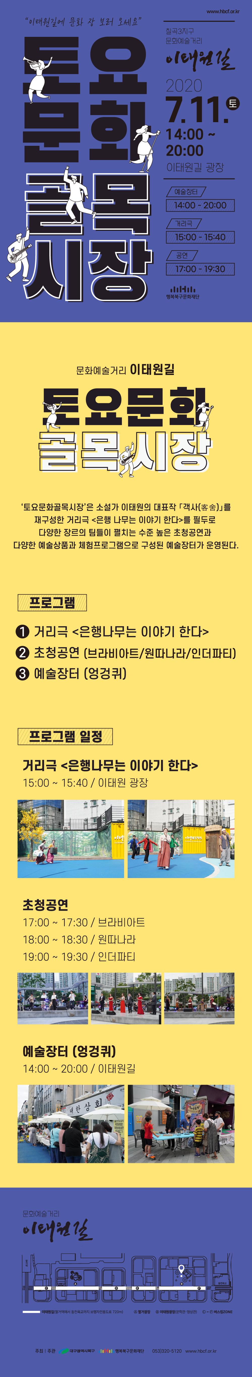 토요문화골목시장-웹포스터_7.11(웹용).png